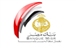 Banque Misr: CBE initiative helps achieving development, reducing unemployment