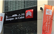 Banque Misr's leasing arm signs $23.3M deals in Q1