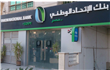 UNB-Egypt receives over 8M-share selling orders